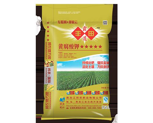 黑龙江有机化肥