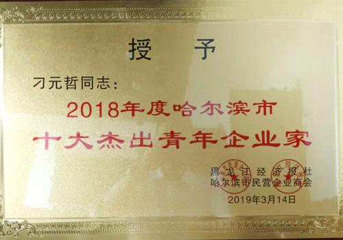 2018年度哈尔滨市十大杰出青年企业家