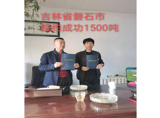 2020年9月26日,邦环球体育官网意甲业与吉林磐石地区成功签约1500吨购销合同书