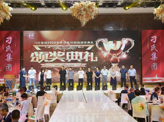 2020年8月3日 邦环球体育官网意甲业刁氏集团2020年度盛典